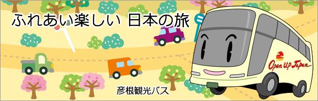 ふれあい楽しい日本の旅